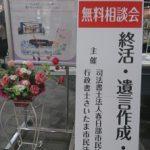 平成29年度 イオン春日部店にて終活フェアー 埼玉の公園墓地 庄和苑