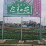 看板 埼玉の公園 庄和苑