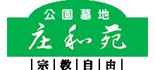 埼玉の霊園・公園墓地、緑あふれる庄和苑/春日部市西金野井