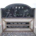平成28年 秋彼岸にはいりました。 埼玉の公園墓地 庄和苑