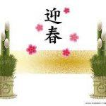 平成31年 明けましておめでとうございます。 埼玉の公園墓地 庄和苑